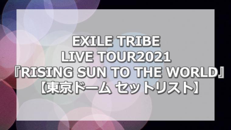Exile ライブ セトリ
